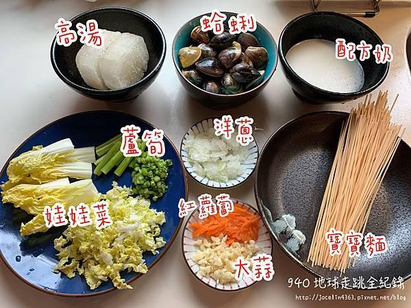 奶油蛤蜊麵1.JPG
