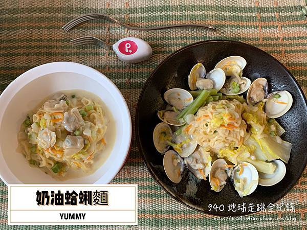 奶油蛤蜊麵.JPG