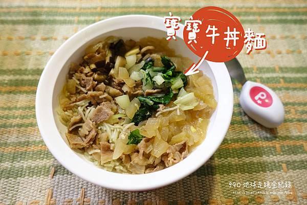 牛丼麵.JPG