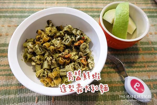 青醬鮮蝦造型麵.JPG
