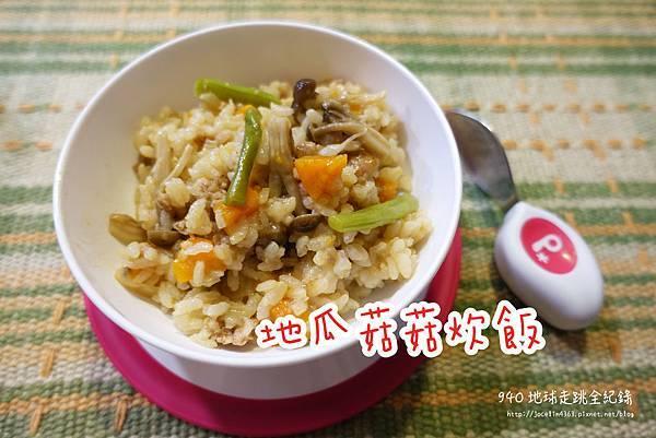 地瓜菇菇炊飯.JPG
