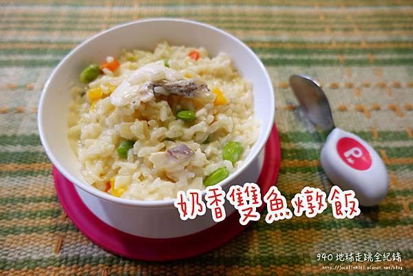 奶香雙魚燉飯.JPG