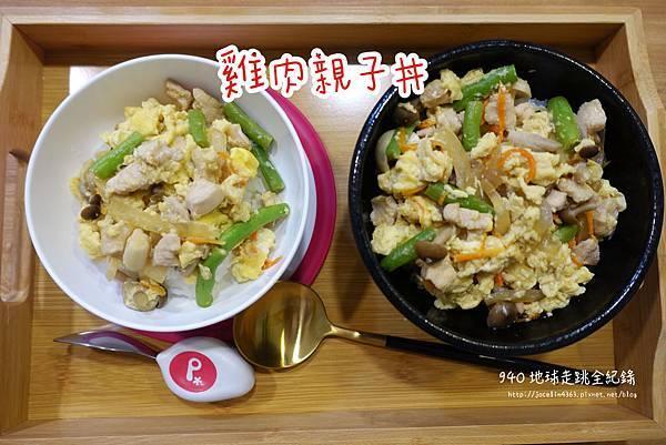 雞肉親子丼.JPG