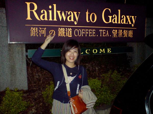 銀河鐵道~~第3次造訪。