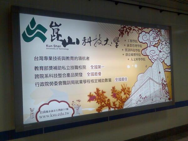 一進新埔捷運站就看到咱們偉大的崑山廣告了。