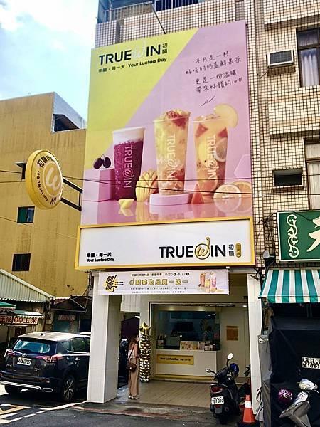 TrueWin初韻 三民吉林店2