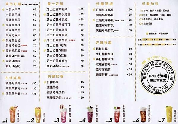 TrueWin初韻 三民吉林店11