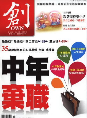 創月刊2011-11月份 專欄 (上篇) -9.jpg