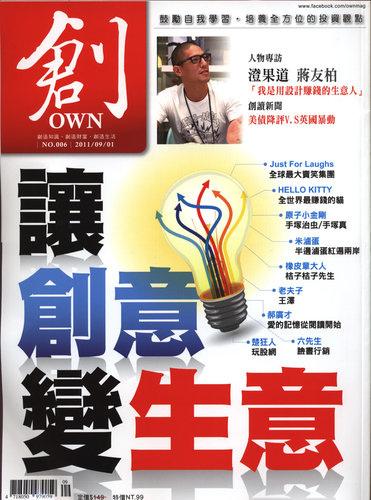 創月刊2011-9月.jpg