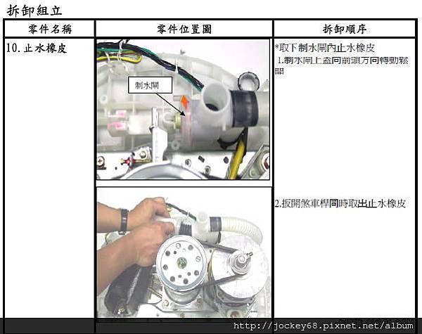 [居家修繕]三洋媽媽樂洗衣機SW-865V無法排水脫水維修 (6).jpg