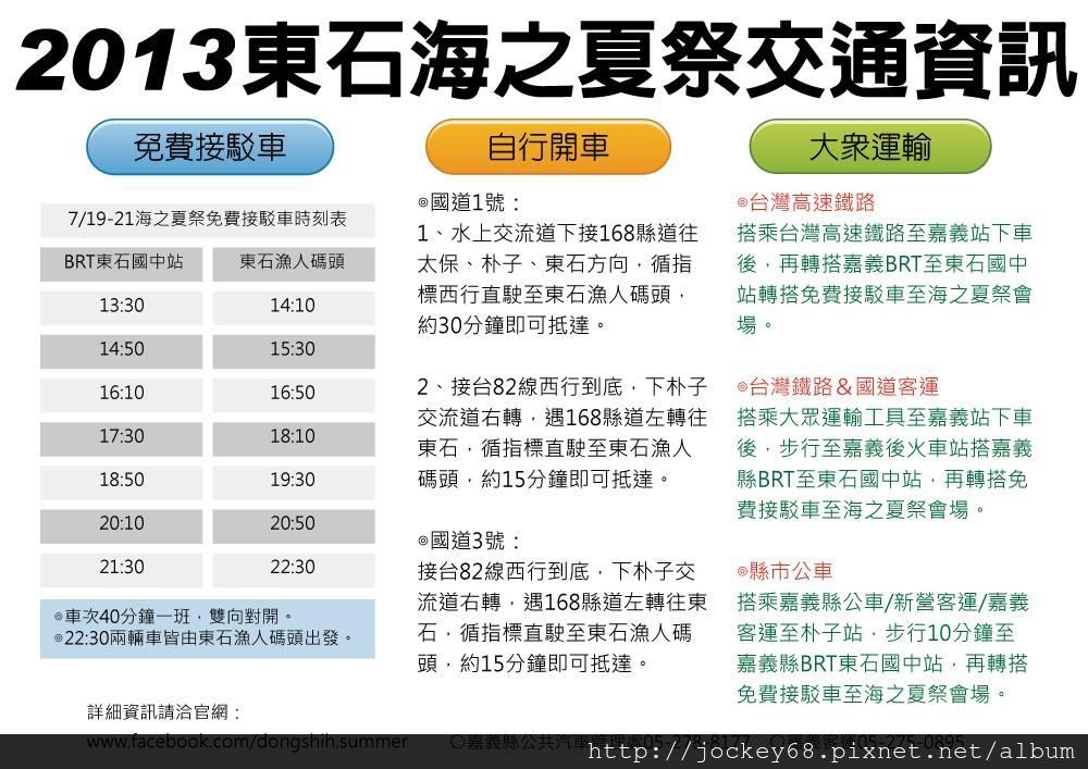 2013東石海之夏祭交通資訊.jpg