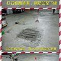 漢誠工程行-地下室車道中間樁孔位地坪破裂、鋼筋隆起補修