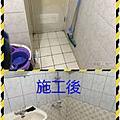 漢誠工程行-浴室浴缸拆除地磚更改及免治馬桶蓋安裝