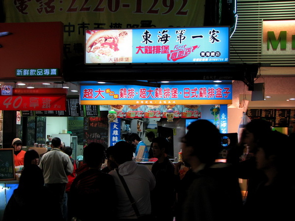 東海第一家大雞排堡01.jpg