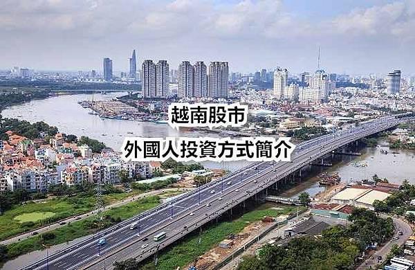 越南投資股市.jpg