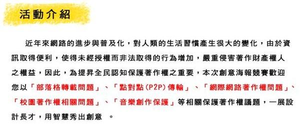 保護著作權創作比賽(活動辦法).JPG