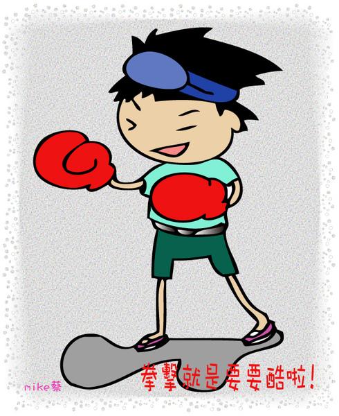 拳擊打手01.jpg