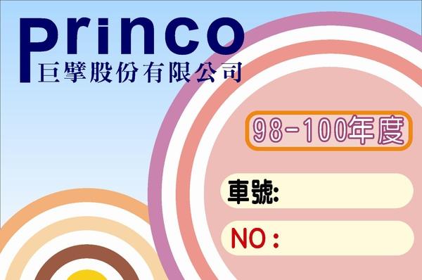 車證98-100-02.jpg
