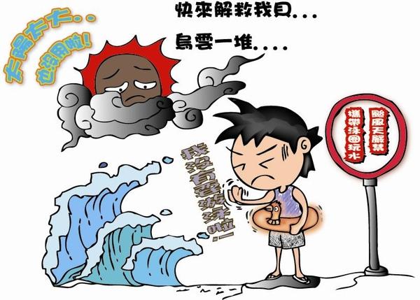 颱風天嚴禁嬉水.jpg