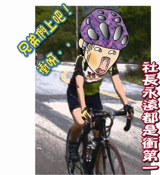 賴桑腳踏車.jpg