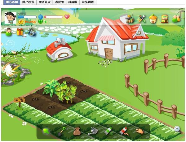 我的開心農園.JPG