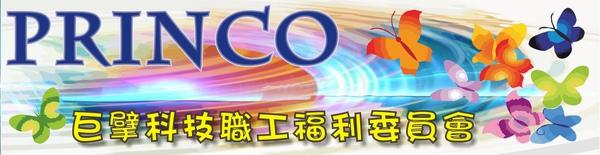 福委會主網頁圖案.jpg