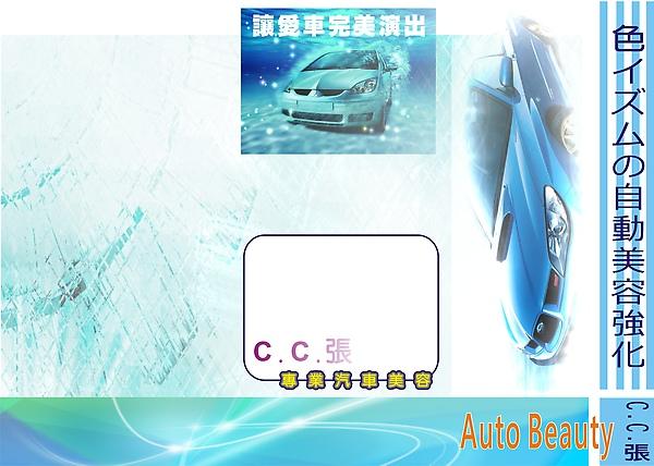 張CC洗車DM-01.JPG