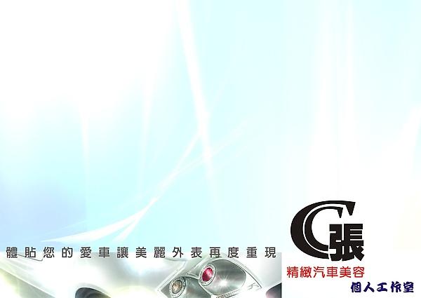 CC張廣告反面.JPG