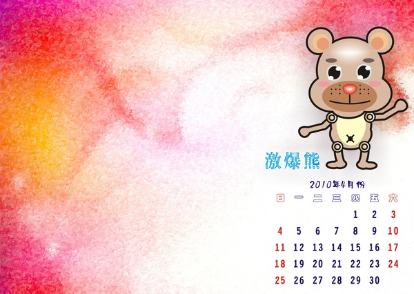 激爆熊4月份月曆.JPG