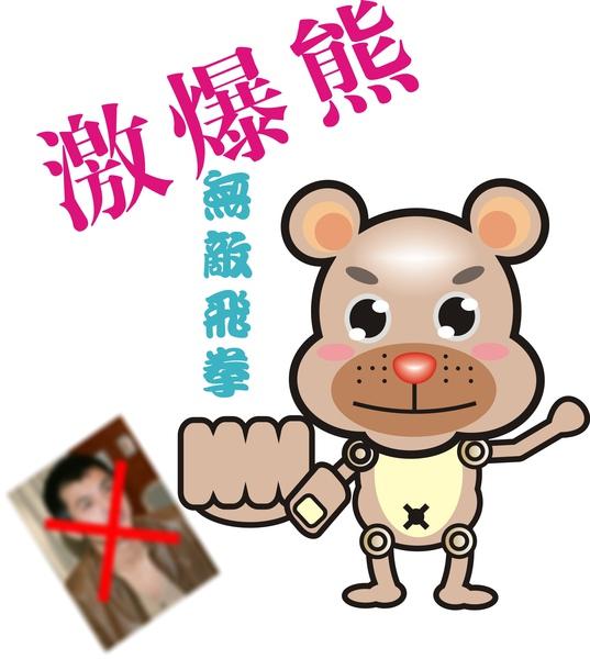 激爆熊無敵飛拳.JPG