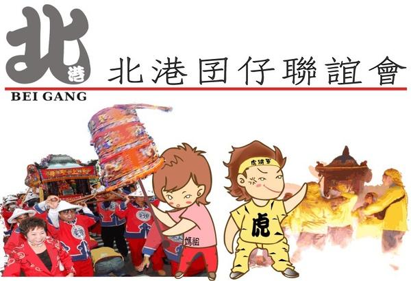 北港囝仔聯誼會LOOG.jpg