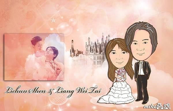 麗君結婚用Q圖-003.jpg