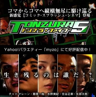 img1989_s-tonzura_banner02.jpg