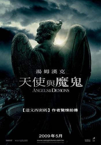 天使與魔鬼1