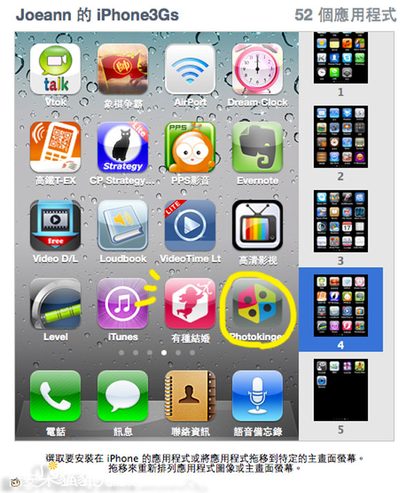 螢幕快照-2012-03-22-下午11.00.55