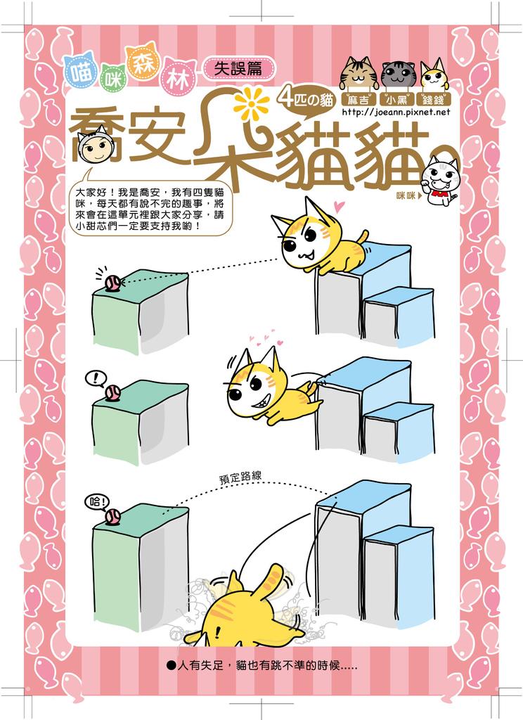 甜芯-喬安朵貓貓NO-3月號.jpg