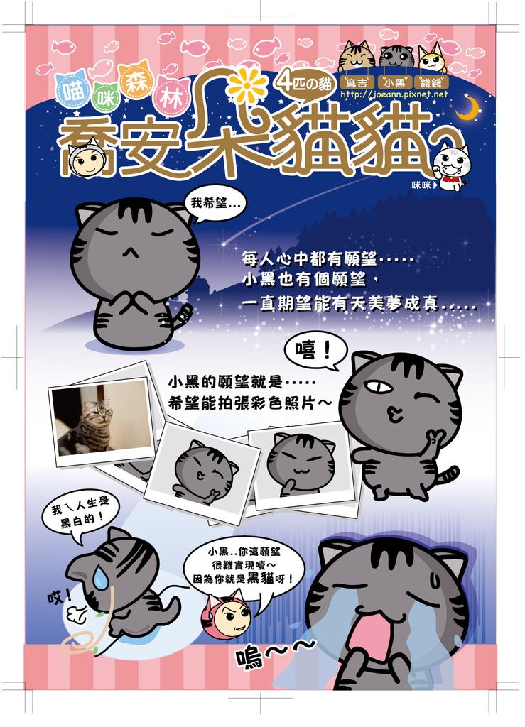 甜芯-喬安朵貓貓NO-5月號.jpg