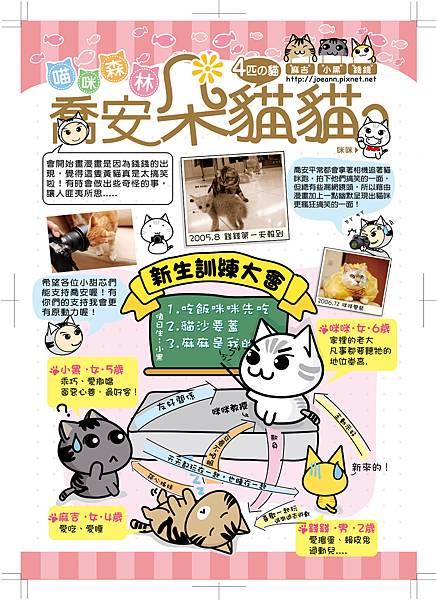 甜芯-喬安朵貓貓NO-4月號.jpg