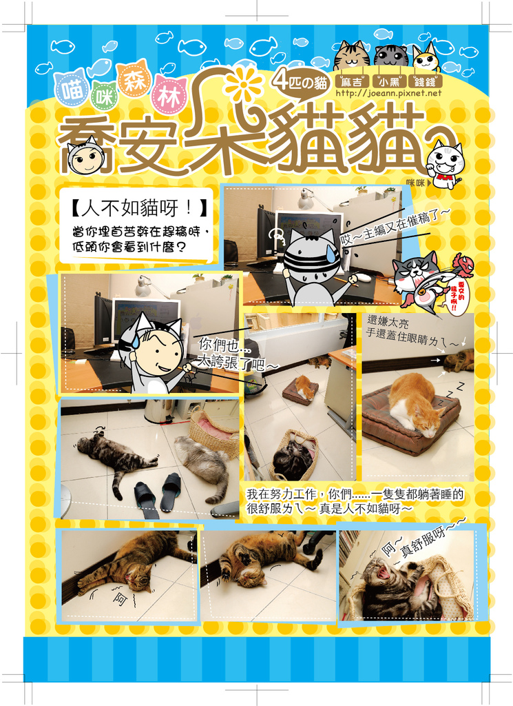 甜芯-喬安朵貓貓NO-7月號.jpg