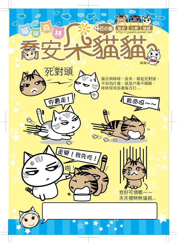 甜芯-喬安朵貓貓NO-8月號.jpg