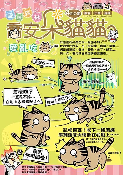 甜芯-喬安朵貓貓NO-6月號.jpg