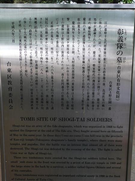 彰義隊之墓