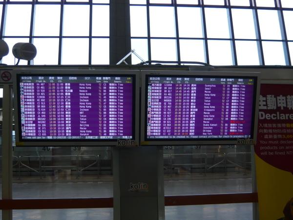 出發航班表
