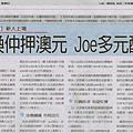 經濟日報外匯擂台01
