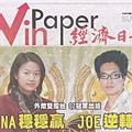 經濟日報20100627-1