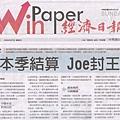 經濟日報20100627-2
