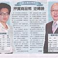 經濟日報20100627-3