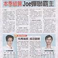 經濟日報第三季pic2