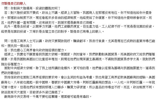 1987年孫運璿也反對三通2