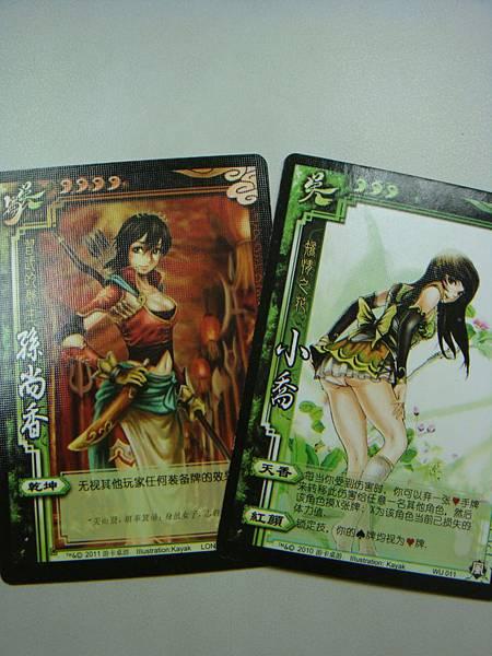 最後附了兩張三國時代的女性角色牌